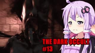 【THE DARK OCCULT】#13 呪いの館・仮面の
