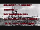 鉄壁の連合軍ドーバー海峡を戦艦で不意打ち突破!?現代に残る戦艦砲塔の伝説!ケルベロス作戦とグナイゼナウの艦載巨砲!【第2回】【ケルベロス作戦終了後篇】