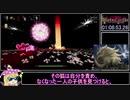 【完】biim式 シャドーコリドー影の回廊 【rta】 part6
