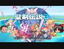 【Switch】聖剣伝説3体験版ゆっくり遊んでいくよ01【ゆっくり】