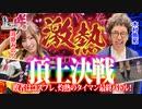 パチスロ咲-Saki- バトルロワイヤル【FINAL BATTLE】