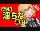 【ASMR】(男性向け)電車で抱き合ってるカップルに興奮!(お嬢様)(シチュボ)(イヤホン推奨)(japaneseASMR)