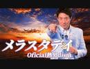 【松岡修造】メラスタデイ【Official熱男dism】