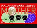卍【大人になってから実況する初めてのマザー】18(ch限定)