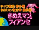 ゆっくり雑談 番外編(2020/4/2) きめえマンのフィアンセ