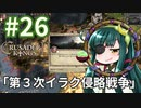 【CK2】東北ずん子のエルサレム帝国 #26