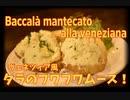 前菜やおつまみに!タラのムース ヴェネツィア風バッカラ マンテカート/Baccalà mantecato alla veneziana