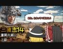 【三國志14 #1】追加DLCシナリオ 潼関の戦い馬超プレイ【ゆっくり実況】