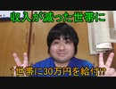 【安倍首相】政府が収入減世帯に30万円を給付へ【7日にも閣議決定】