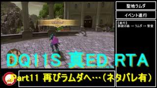 【ネタバレ有】DQ11S真ED RTA 3Ⅾモードのみ 7h54m49s Part11/15