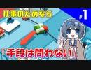【Good Job!】つづみとついなのお仕事研修記録! #1【VOICERO...