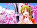【MMD】ままま式GUMIで春に一番近い街