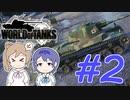 【 #2 】たまには戦車で戦いたい!CeVIO実況【 World of Tanks 】