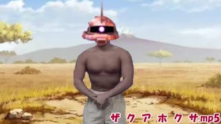ザ ク ア ホ ク サ.mp5
