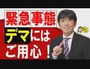 【教えて!ワタナベさん】正念場の日本経済、復活への「鍵」[桜R2/4/4]