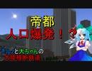 チルノと大ちゃんの大陸横断鉄道 第十一話前編