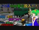 チルノと大ちゃんの大陸横断鉄道 第十一話後編