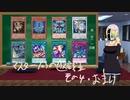 【VOICEROID劇場】マスターたちの遊戯王 その4(おまけ)