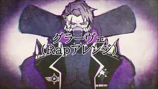 【#コンパス】グラーヴェ(Rapアレンジ)【
