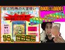 【遊戯王オリパ】一枚1万4000円の高額カードを引き当てろ!爆アドなるか!