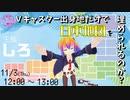 【Vキャス文化祭】Vキャスターの出身地だけで日本地図を埋めることが出来るのか!