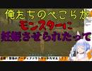【音量修正版】アイドルなのにモンスターの卵を産み付けられる兎田ぺこら