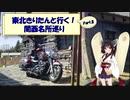 """東北きりたんと行く! 関西名所巡り Part.8 """"R308 暗峠"""""""