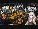 紲星あかりのMTGアリーナ実況#7 テーロス還魂記ランク戦ドラフト⑤