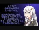 平沢進師匠ツイート紲星あかりさん読み上げ20200403