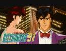 1991年04月28日 TVアニメ シティーハンター'91 挿入歌 「砂のCASTLEのカサノヴァ」(北代桃子)