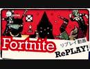 [Fortnite RePLAY!] ビクロイ記念動画 #1