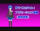 ゆうくんちゃん!プロモーション(20年04月04日バージョン)
