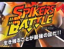 SPIKEOUT スパイクアウト(塩) ALL STAGE