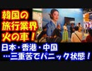 【海外の反応】 日本、香港、中国、三方塞がりの 韓国の 旅行業界は 火の車!