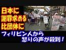 【海外の反応】 日本に 謝罪を求める フィリピンの団体に フィリピン人から 怒りの声が集中! 「日本は十分過ぎるほど フィリピンに協力してくれた!」