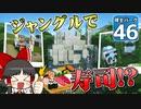 【Planet Coaster 】ようこそ! 博士パークへ! #46【ゆっ...
