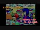 【CEVIO実況】無敵刑事大打撃~史上最大の犯罪~その6