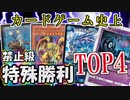 カードゲーム史上、ヤバい特殊勝利 4選【遊戯王、MTG、デュエマ、ポケカなど】