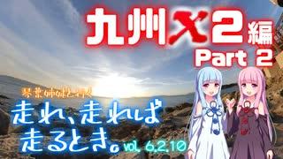 琴葉姉妹と行く 走れ、走れば、走るとき。九州X2 編 Part2 [Vol.6.2.10]