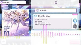 【シャニマス】Dye the sky. (Game size)