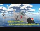 【ゆっくり実況】空飛ぶトマト02 エースコンバット04 MISSION02喉元のやいば