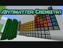 第6位:反物質の世界でマインクラフト【AntimatterChemistry】