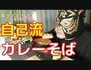 たまかけの飯動画