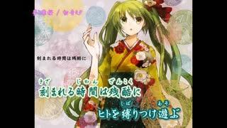 【ニコカラ】夢と葉桜(キー+3)【off vocal】