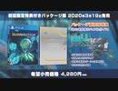 【訛り実況】SUBNAUTICA PS4版発売記念 字幕付き紹介トレーラー【PLAYISM】