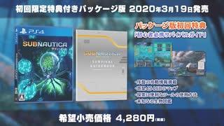 【訛り実況】SUBNAUTICA PS4版発売記念 字