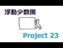 「浮動少数圏」   Vocal Ver.   Project 23 【オリジナル曲】