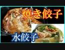 【料理】 焼き餃子からの水餃子 #63