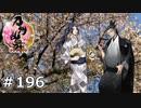 イケメン乱舞!『刀剣乱舞』実況プレイ 196