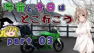 【CEVIO車載】玲音と今日はどこ行こう Part03【琵琶湖一周編】